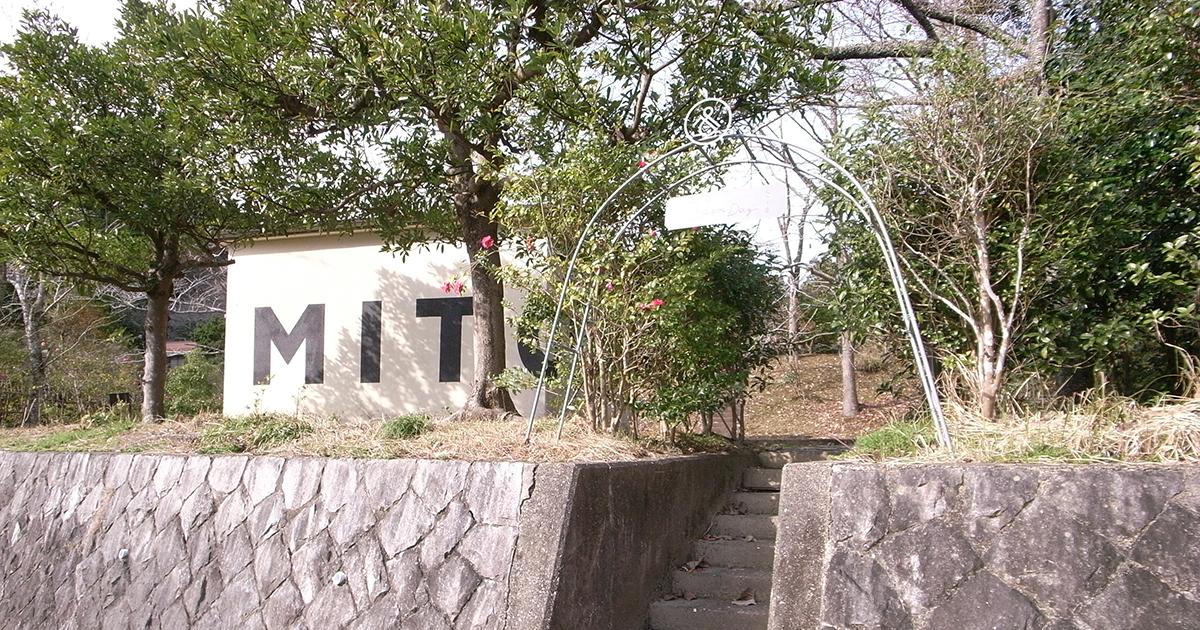 千葉県大多喜町の薬草園跡地にたたずむ蒸留所 mitosaya を訪ねた