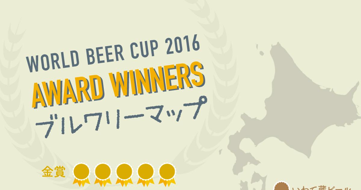 地方から世界へ ワールドビアカップ受賞ブルワリーマップ
