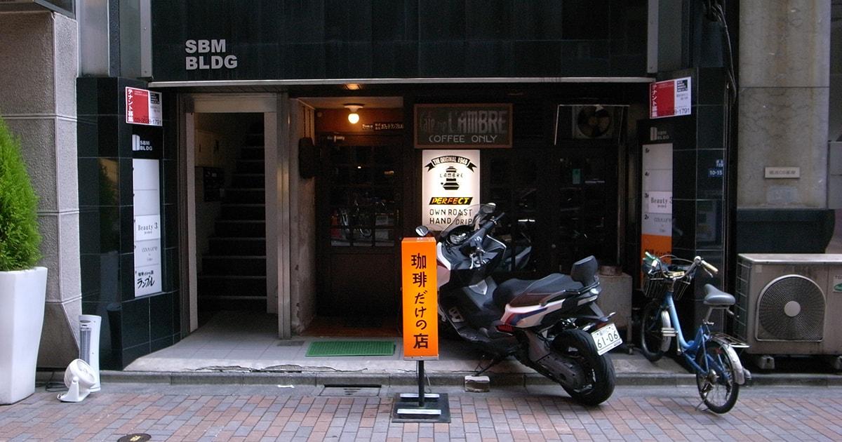 銀座のカフェ・ド・ランブルに行ってきました