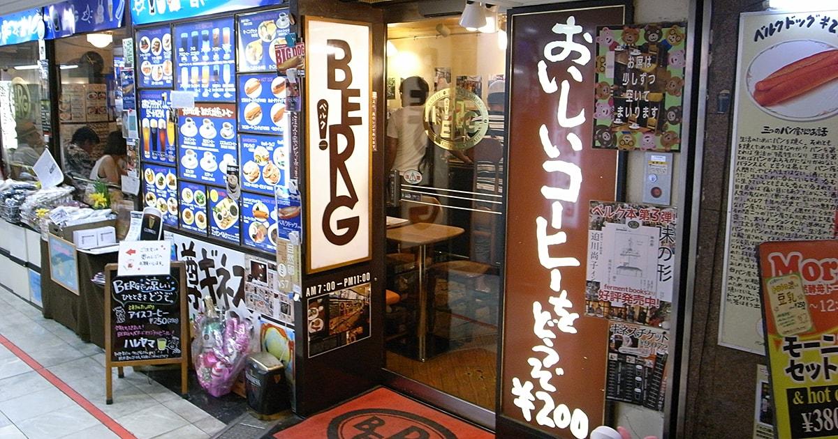 BERG 7 Days 新宿ベルクに7日間通ってみた。