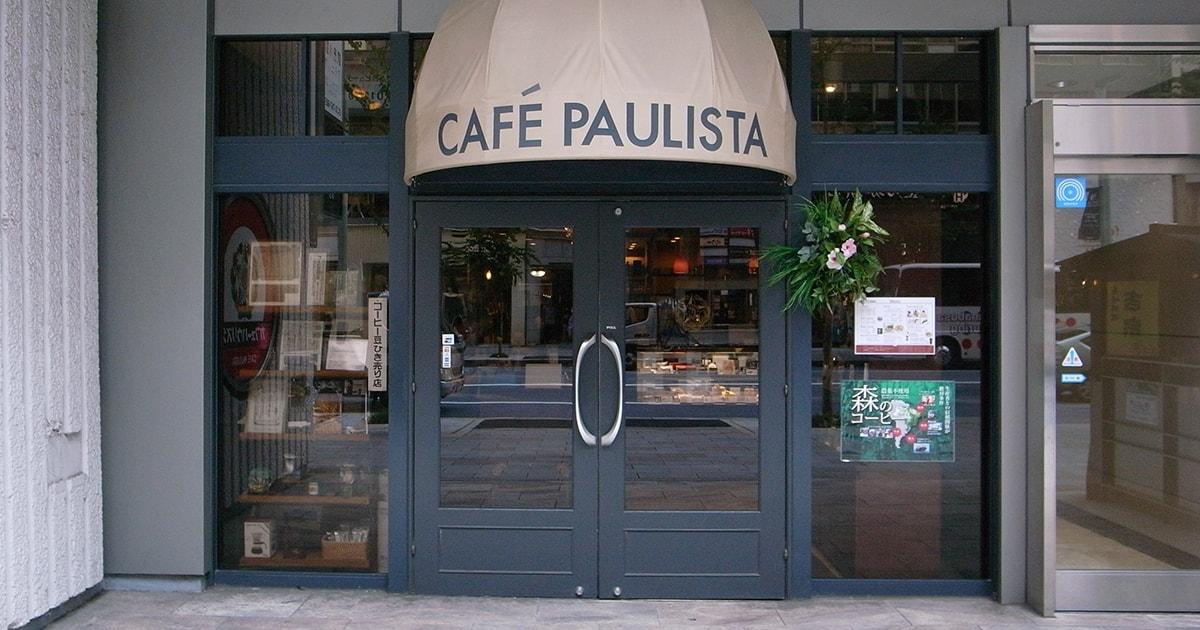 現存する日本最古の喫茶店 銀座カフェーパウリスタ
