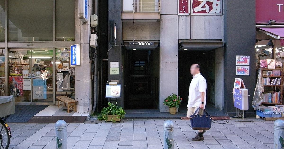 古書店街の老舗紅茶専門店 ティーハウスタカノ