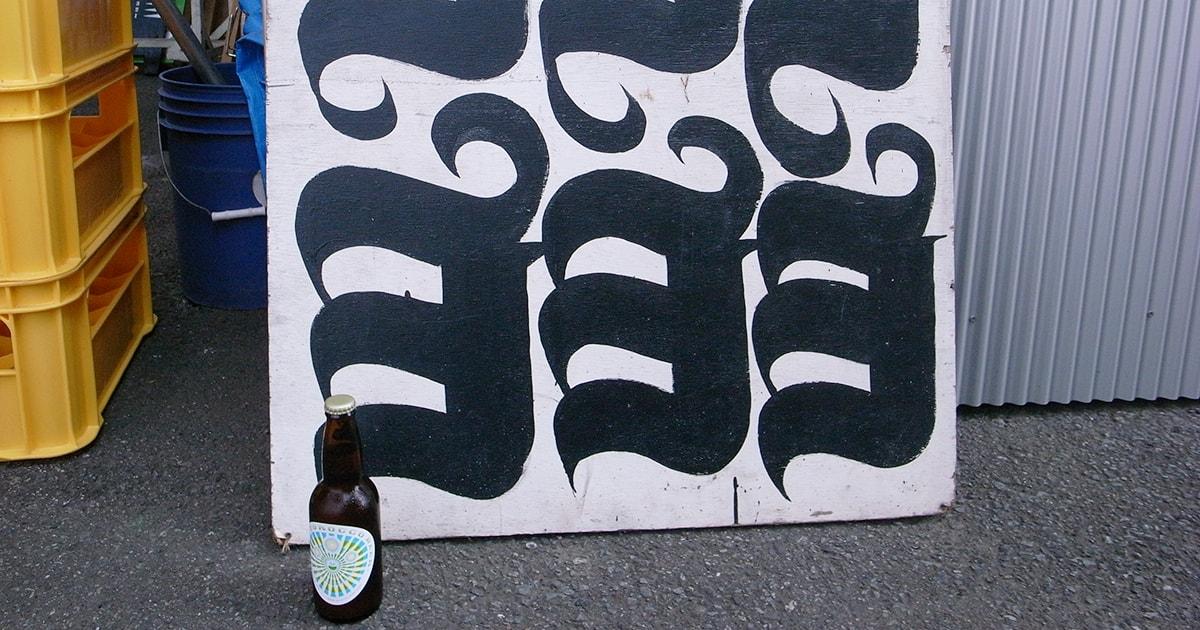 ヨロッコビールの新しいブルワリーに行ってきました