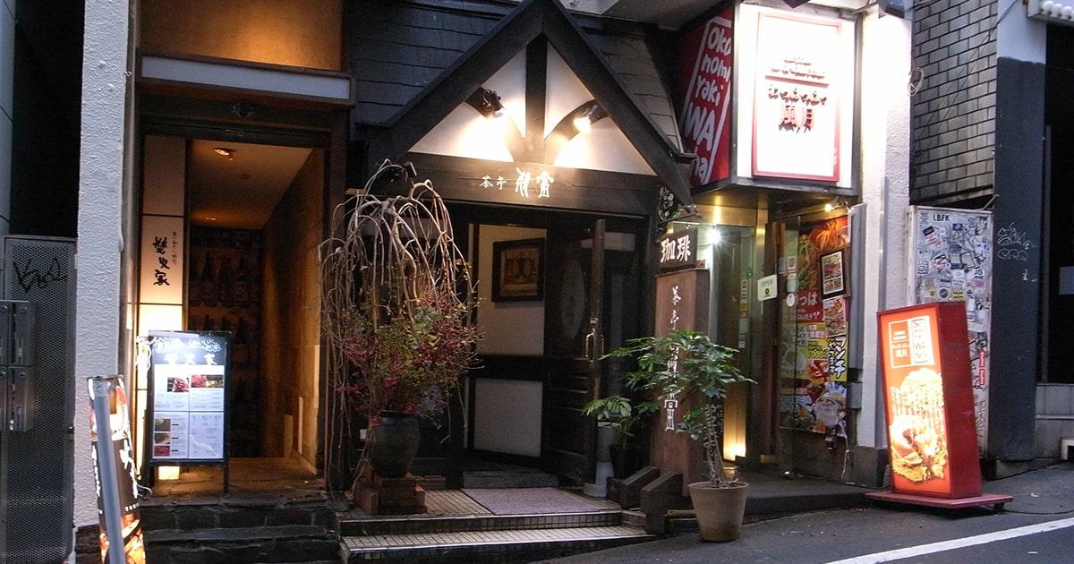 世界が注目する渋谷の純喫茶「茶亭 羽當」