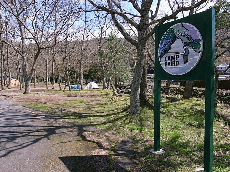 Camp Baird