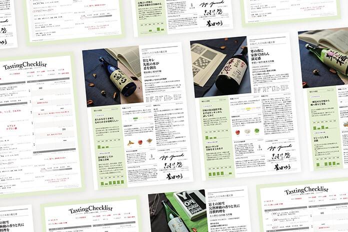 プロ監修のテイスティングノート「日本酒の鑑定書」